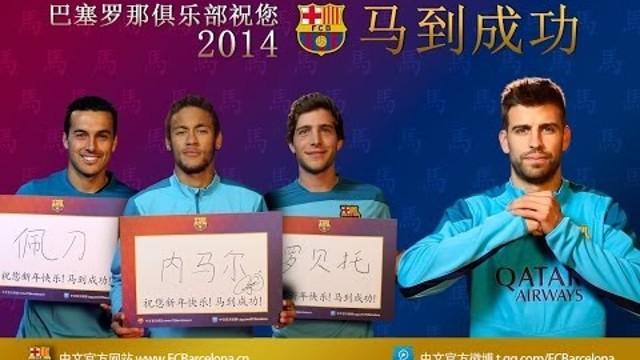 El FC Barcelona felicita el Año Nuevo Chino con un video especial con los jugadores del primer equipo