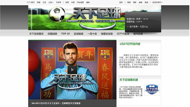The Chinese New Year message featuring Neymar, Piqué, Pedro and Sergi Roberto was seen all over China